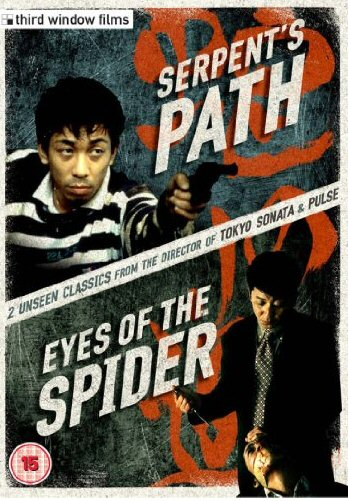 EYES OF THE SPIDER/SERPENT�S PATH